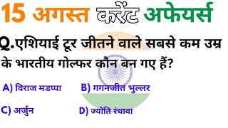 15 अगस्त 2018 करेन्ट अफेयर्स हिंदी रटलेना Daily Current Affairs Booster 15th august-online Study