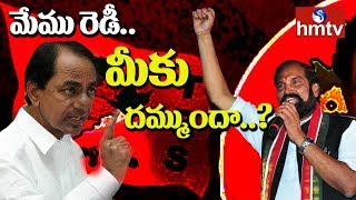 ముందస్తుకు సై! Uttam Kumar Reddy Sensational Tweet on Early Elections | Latest Updates | hmtv