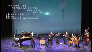 2019澳洲华夏乐团华夏之音新年音乐会 梁祝 Australia Hua Xia Orchestra Butterfly 39 S Lovers
