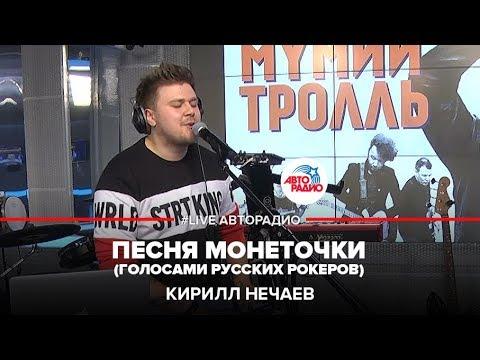 Кирилл Нечаев – песня Монеточки Голосами Русских Рокеров (#LIVE Авторадио)