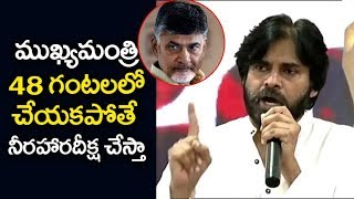 Janasena Party Chief Pawan Kalyan Gives 48 Hours Deadline To Ap Cm Chandrababu Naidu | Filmylooks