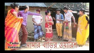 মামার বাড়ির ওয়ারিশ I Mamar Barir Warish I Panku Vadaima I Koutuk I Bangla Comedy 2017