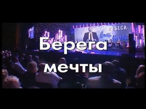 Стас Михайлов - Берега мечты (Караоке Official video StasMihailov)