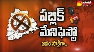 Public Manifesto | Quthbullapur Assembly constituency - Sakshi TV