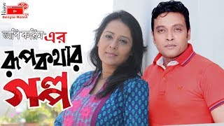 Bangla New Natok । Rupkothar Golpo। রূপকথার গল্প। Opi Karim Anisur Rahman Milon। Vision Bangla Natok