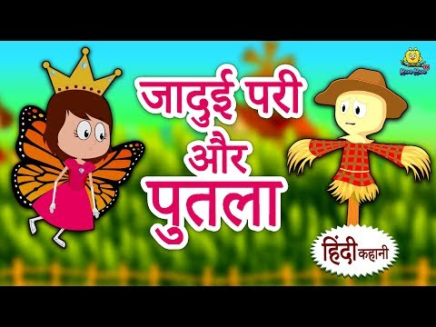 जादुई परी और पुतला - Hindi Kahaniya for Kids | Stories for Kids | Moral Stories | Hindi Fairy Tales thumbnail