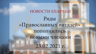 Ряды «Православных витязей» пополнились новыми членами (23.02.2021 г.)