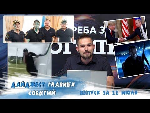 Последствия встречи Трампа с Путиным и Терминатор из Черновцов | Главные события недели