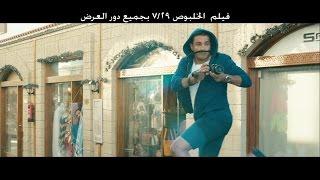الإعلان الرسمي لفيلم الخلبوص - El Khalbos Trailer