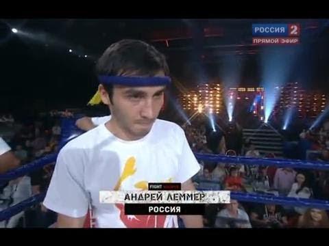 Роман Маилов vs. Андрей Леммер