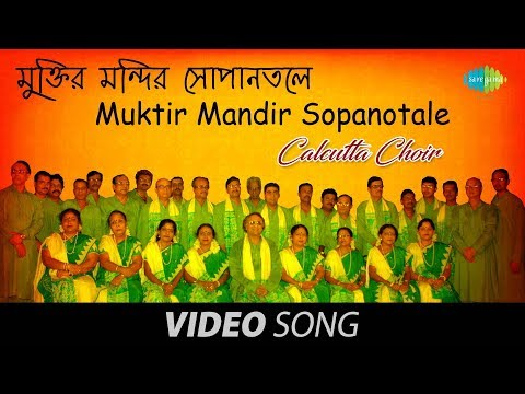 Muktir Mandir Sopanotale | Bengali Patriotic Song | Calcutta Choir video