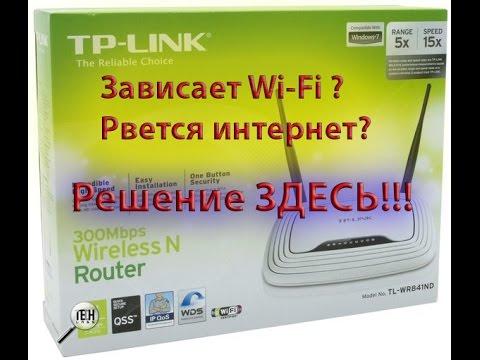 Зависает Wi Fi роутер? Рвется интернет соединение?_Решение!