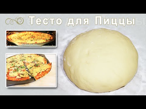 Простой рецепт теста для пиццы с дрожжами с пошагово