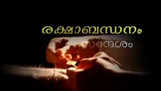 Rakshaa - Rakshabandhan            (Brahmakumaris Malayalam Video)