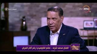 محمد شرف يبكي على الهواء: «خلصت فلوسي على العلاج»