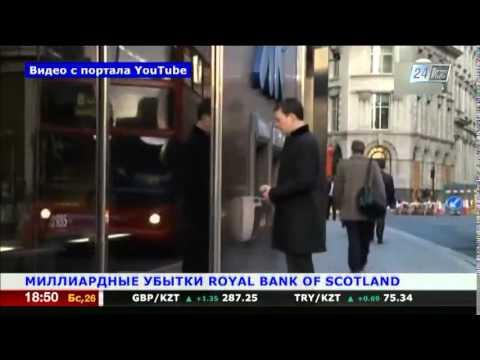 Royal Bank of Scotland седьмой год подряд терпит миллиардные убытки