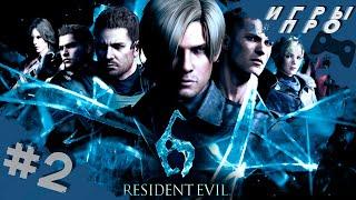 Resident Evil 6 (Обитель Зла 6) ➤ Прохождение #2  ➤ игры про зомби апокалипсис