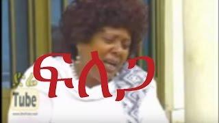 Filega (Ethiopian Movie)