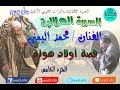 Download قصة اولاد هوله   محمد اليمنى   الجزء الخامس والاخير MP3 song and Music Video