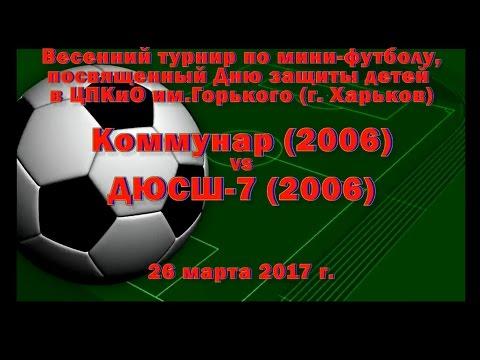 ДЮСШ-7 (2006) vs Коммунар (2006) (26-03-2017)