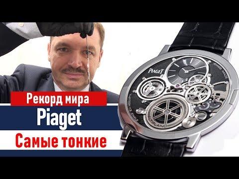 Самые тонкие часы в мире. Piaget Altiplano Ultimate Concept