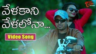 Vela Kaani Vela Lona  by Arya | Telugu Official Music Video 2017 | #TeluguSongs