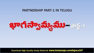Partnership [ Part-1 ] in Telugu | Partnership Problems and Tricks | Quantitative Aptitude in Telugu