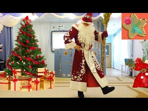 Дед мороз на детском утреннике на новый год
