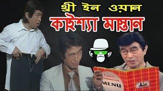 Kaissa Funny 3 in 1 Mastan | 2 Bonus Video | Bangla Dubbing 2019
