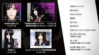 鈴華ゆう子 / 11/23発売「CRADLE OF ETERNITY」全曲ダイジェスト