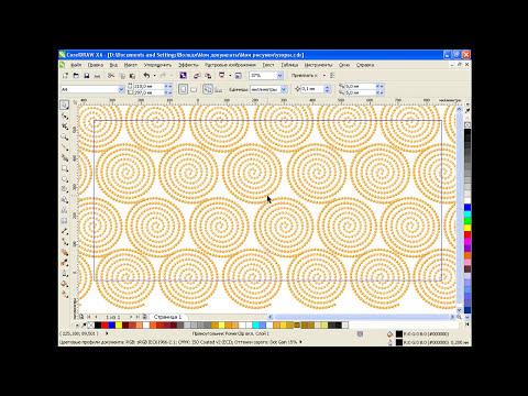 Как рисовать узоры в CorelDRAW