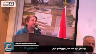 مصر العربية | بثينه نصار: تاريخ العرب كاذب والرواية نسج الخيال