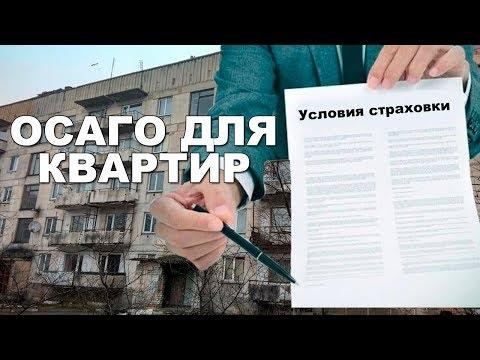 В России введут «ОСАГО» для владельцев квартир. Новости СВЕРХДЕРЖАВЫ