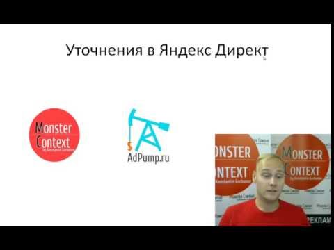 Уточнения в Яндекс Директ 2016