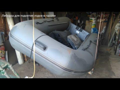 крепление лодки пвх в гараже