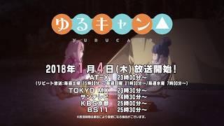 Yuru Camp video 2