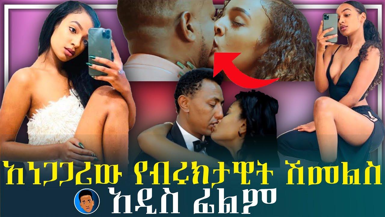 The Controversial Movie Of Berikti Shimelis