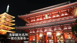 台東区観光PR ビデオ