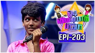Odi Vilayadu Pappa   Season 5 - #203   Manavendhiran - Dance Show   10/07/2017   Kalaignar TV