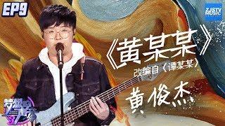 [ CLIP ] 贝斯也能独立成歌!黄俊杰高难度改编《黄某某》《梦想的声音3》EP9 20181221 /浙江卫视官方音乐HD/