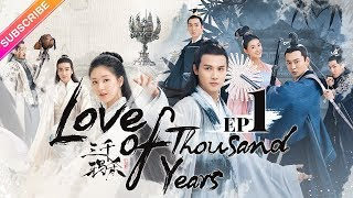 【ENG SUB】Love of Thousand Years EP1 - Zheng Yecheng, Zhao Lusi, Liu Yitong, Wang Mengli【Fresh Drama】
