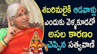 శబరిమలకి ఆడవాళ్లు ఎందుకు వెళ్లకూడదో చెప్పిన సత్యవాణి  Satyavani Garu about Sabarimala Ladies Entry
