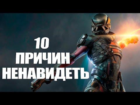 10 причин ненавидеть Mass Effect: Andromeda