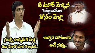 War of Words Between Chandrababu Naidu and Buggana | Chandrababu vs Bugganna | #AP_ASSEMBLY