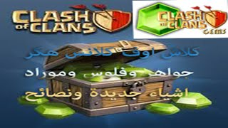 كلاش اوف كلانس | هكر جواهر وفلوس وموارد |Clash of Clans