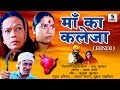Maa Ka Kaleja Full Movie - Hindi Bhakti Movies | Hindi... thumbnail