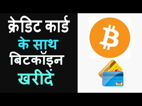 Buy Bitcoins with Credit Card in India - Hindi