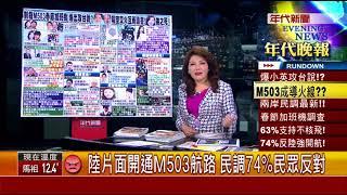 張雅琴挑戰新聞》M503攻台說?陸委會:勿以台商為人質