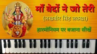 Maa Vedon Ne Jo Teri Mahima Kahi Hai on Harmonium | Piano | Casio | Lakhbir Singh Lakkha Ke Bhajan