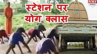 Yoga Class की अनोखी तस्वीर, Devghar के Railway Platform पर चलती है yoga class